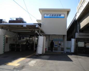 小島新田駅の画像1