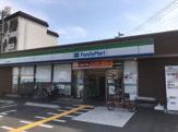 ファミリーマート 吹田山田南店