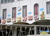 赤堤幼稚園