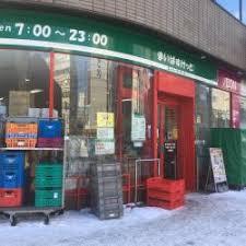 まいばすけっと 南1条西10丁目店の画像1