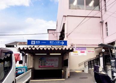 帷子ノ辻駅の画像1