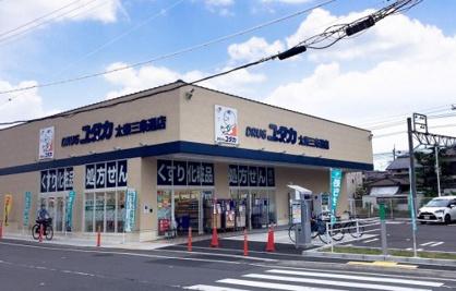 ドラッグユタカ 太秦三条通店の画像1