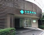松原動物病院天満橋医療センター