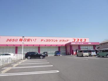ディスカウントドラッグコスモス 連島店の画像1