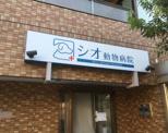シオ動物病院