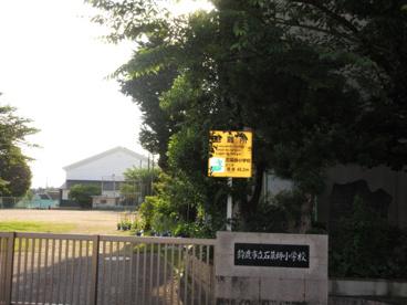 鈴鹿市立石薬師小学校の画像1