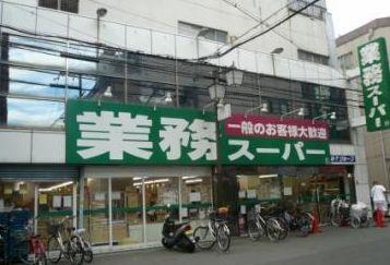 業務スーパー 天満店の画像1
