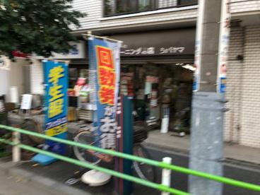 柴山洋服店(クリーニングシバヤマ)の画像1