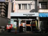 西成天下茶屋郵便局