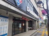 ドミノ・ピザ西尾久小台店