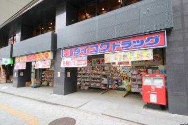ダイコクドラッグ NEW堂山店の画像1