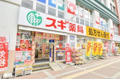 スギ薬局堂山店の画像1