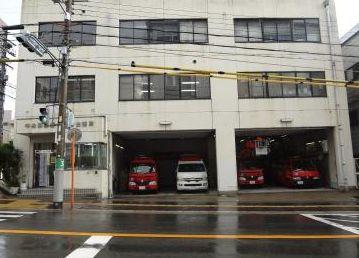 中央消防署の画像1