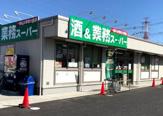 業務スーパー 新狭山店