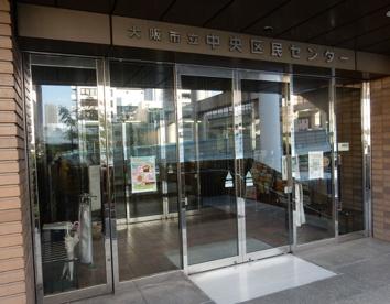 大阪市立 中央区民センターの画像1