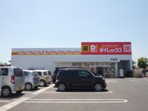 ダイレックス水島店