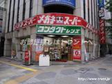 メガネスーパー 西新宿都庁前店