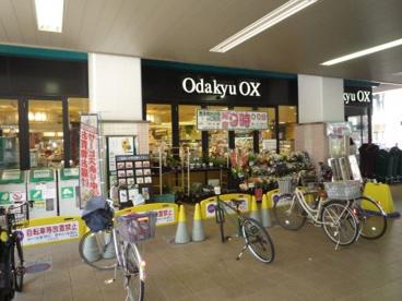 Odakyu OX 梅ヶ丘店の画像2
