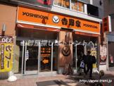 吉野屋 西新宿一丁目店