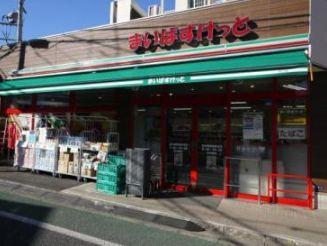 まいばすけっと 新井薬師前駅北店の画像1