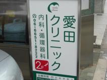 愛田クリニック