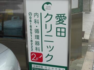 愛田クリニックの画像1