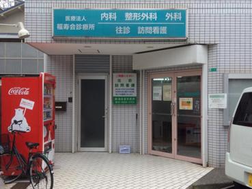 医療法人福寿会診療所の画像1