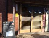鯉寿司砧店
