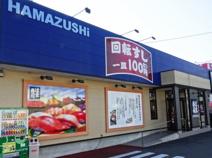 はま寿司 厚木及川店