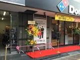 ドミノ・ピザ 都島本通り店