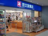 啓文堂書店 桜上水店