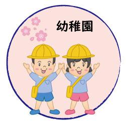 浜松市立飯田幼稚園の画像1