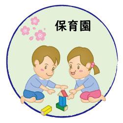 えんのき保育園の画像1