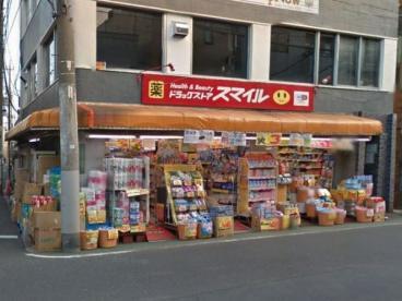 スマイルドラッグ 新井薬師店の画像1