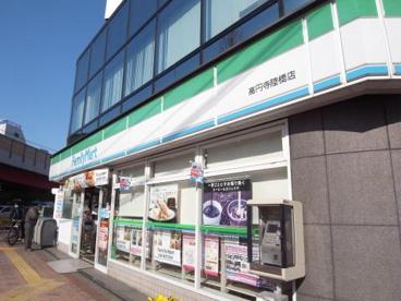 ファミリーマート 高円寺陸橋店の画像1