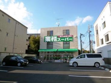 業務スーパー 粕谷店の画像1