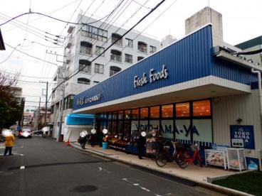 横濱屋蒔田店の画像1