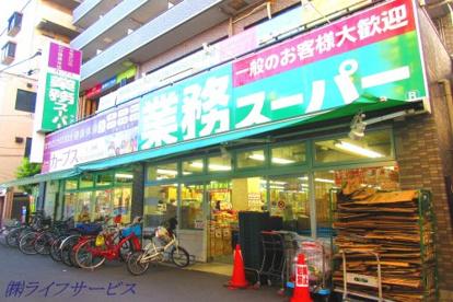 業務スーパー 十三店の画像1