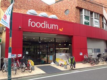 foodium三軒茶屋の画像1