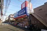 ウエルシア 氷川台駅前店