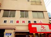 前川歯科医院