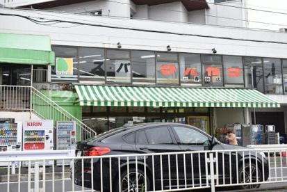 スーパーマルヤマ 三春台店の画像1