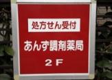 あんず調剤薬局・成城店