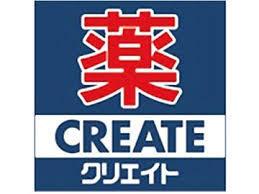 クリエイトSD(エス・ディー) 厚木東妻田店の画像1