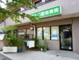 アルコ動物病院