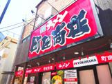 横浜家系ラーメン 町田商店 横浜駅前店