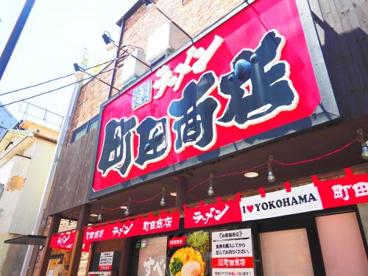 横浜家系ラーメン 町田商店 横浜駅前店の画像1
