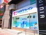 ココカラファイン 横浜西口店