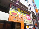 まんが喫茶ゲラゲラ横浜西口店