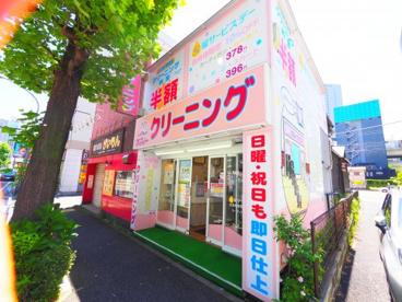ラブリークリーニング 横浜西口店の画像1